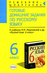 Русский задание гдз язык домашние готовые