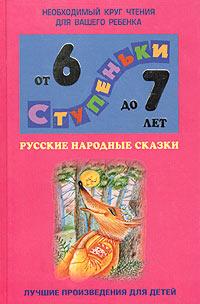 Русские народные сказки хрестоматия